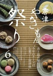 2017yakimon-540x764.jpg